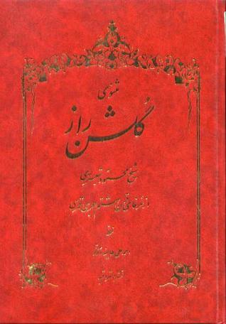 مثنوی گلشن راز محمود شبستری