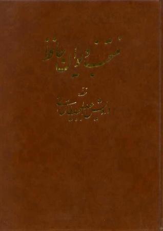 منتخب دیوان حافظ 33 قطعه / Divan-e Hafez Selected Version Hāfez