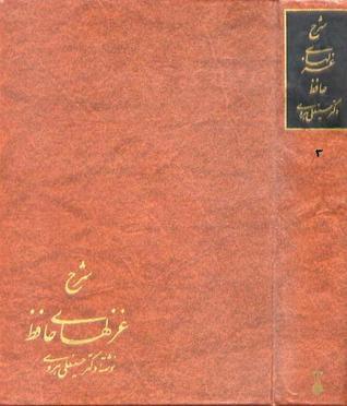 شرح غزلهای حافظ جلد سوم از چهار مجلد Hāfez