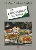 Πρόσκληση σε γεύμα Vefa Alexiadou