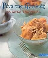 Ρένα της Φτελιάς, Τα γλυκά της Ρένας Ειρήνη Τόγια