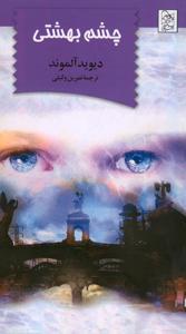 چشم بهشتی  by  David Almond