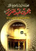 الخليفة الراشد والمصلح الكبير عمر بن عبد العزيز  by  علي محمد الصلابي