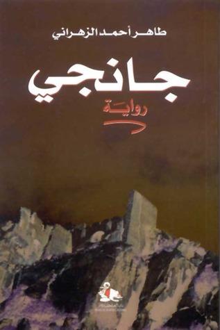 جانجي  by  طاهر الزهراني