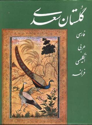 گلستان سعدی جلد 1 فارسی و عربی جلد 2 انگلیسی و فرانسه / The Gulistan of Sadi Shirazi: Persian Arabic English French  by  Saadi