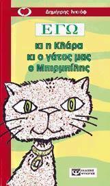 Εγώ κι η Κλάρα κι ο γάτος μας ο Μπιρμπίλης Dimiter Inkiow