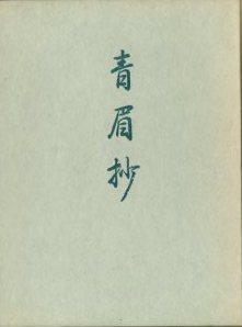 青眉抄 Seibisho  by  上村松園 Uemura Shoen