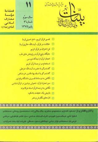 بینات 11 - فصلنامه ویژه پژوهشهای قرآنی سال سوم شماره 3  by  محمد عبداللهیان