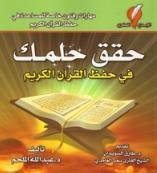 حقق حلمك في حفظ القرآن الكريم عبد الله الملحم