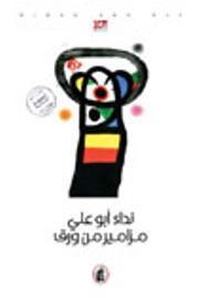 مزامير من ورق نداء أبو علي