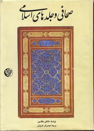 صحافی و جلدهای اسلامی / Islamic Book Bindings Duncan Haldane