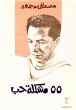 55 مشكلة حب  by  مصطفى محمود