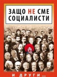 Защо не сме социалисти Георги Данаилов