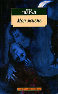 Марк Шагал. Моя жизнь. My Life  by  Marc Chagall