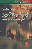 أرض الميعاد لمن؟ : الصراع الفلسطيني الإسرائيلي المستمر  by  Colin Chapman