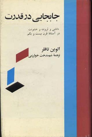 جابجایی در قدرت / Power Shift (Knowledge, Wealth, and Violence at the edge of the 21st Century)  by  Alvin Toffler
