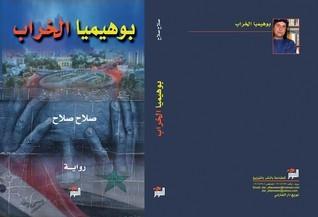 بوهيميا الخراب  by  صلاح صلاح