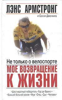 Не только о велоспорте: мое возвращение к жизни  by  Lance Armstrong