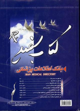 سال پنجم شماره پنجم کتاب سفید بانک اطلاعات پزشکی 1382 / Iran Medical Directory  by  مهدی خزعلی