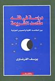 دراسة في فقه مقاصد الشريعة Yusuf al-Qaradawi - يوسف القرضاوي