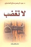 لا تغضب عبد الرحمن صالح العشماوي