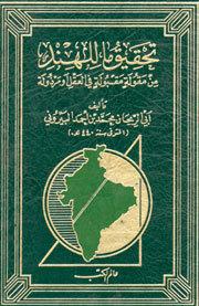 التفهیم لأواءل صناعة التنجیم  by  أبو الريحان البيروني