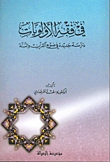 Fiqh Daulah Menurut Perspektif Islam  by  Yusuf al-Qaradawi - يوسف القرضاوي