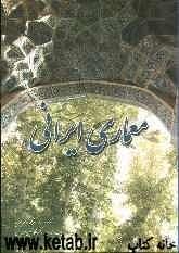 معماري ايراني  by  محمد كريم پير نيا