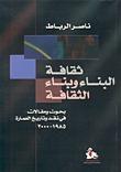 ثقافة البناء وبناء الثقافة، بحوث ومقالات في نقد وتاريخ العمارة 1985- 2000 ناصر الرباط