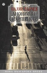 Анонимни снайперисти  by  Palmi Ranchev