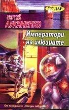 Императори на илюзиите Sergei Lukyanenko