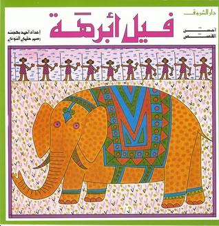 فيل أبرهة أحمد بهجت