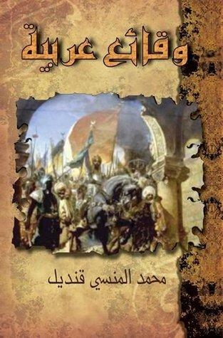 وقائع عربية  by  محمد المنسي قنديل