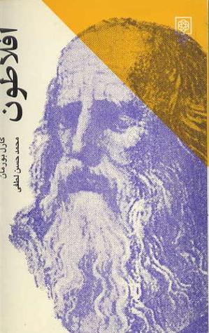 Philosophische-Theologische Werke in 4 Banden  by  Karl Bormann