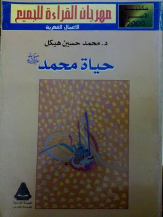 حياة محمد  by  محمد حسين هيكل