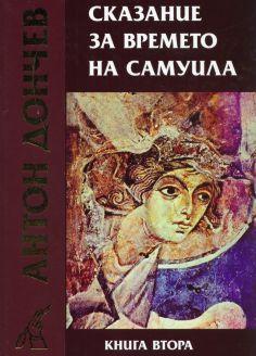 Сказание за времето на Самуила: Книга втора Anton Donchev