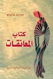 كتاب المعانقات Eduardo Galeano