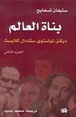 بناة العالم: ديكنز، تولستوي، ستندال، كلايست - الجزء الثاني  by  Stefan Zweig