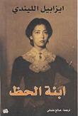 ابنة الحظ  by  Isabel Allende