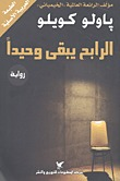 الرابح يبقى وحيداً  by  Paulo Coelho