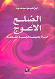 الضلع الأعوج : المرأة وهويتها الجنسية الضائعة  by  إبراهيم محمود