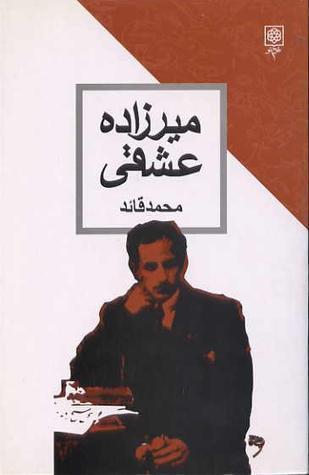 میرزاده عشقی / Eshghi  by  محمد قائد
