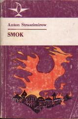 Smok Антон Страшимиров