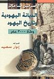 الديانة اليهودية وتاريخ اليهود: وطأة 3000 عام  by  Israel Shahak