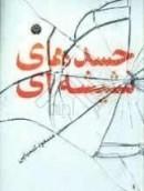 جسدهای شیشه ای  by  Masoud Kimiai
