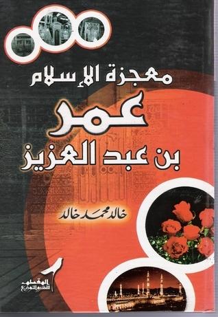 معجزة الإسلام : عمر بن عبد العزيز  by  خالد محمد خالد