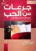 جرعات من الحب  by  كريم الشاذلي
