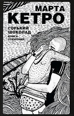 Горький шоколад. Книга утешений Marta Ketro