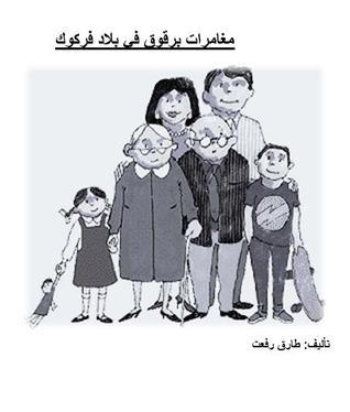 مغامرات برقوق فى بلاد فركوك  by  طارق رفعت