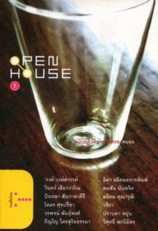 Open House 1 พฤษภา ทมิฬ ฉบับปฏิวัติการปกครองสมอง  by  ภิญโญ ไตรสุริยธรรมา